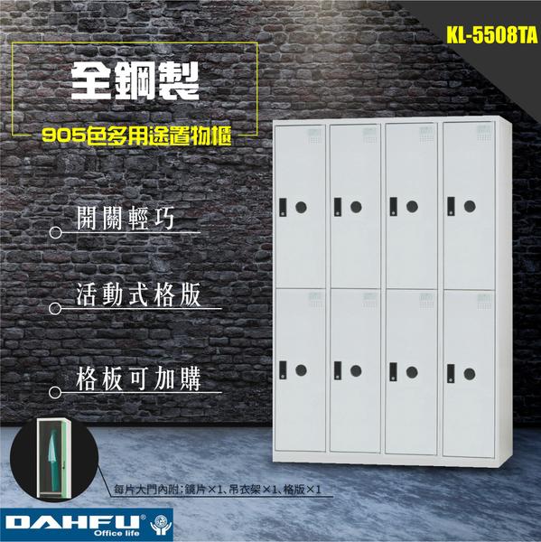 KL-5508TA 全鋼製門905色多用途置物櫃 居家用品 辦公用品 收納櫃 書櫃 衣櫃 櫃子 置物櫃 大富