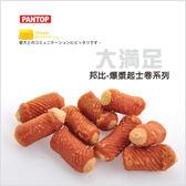 【寵物王國】PANTOP邦比起士夾心.雞肉捲150g