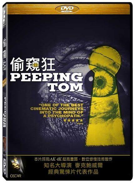 偷窺狂 DVD (音樂影片購)