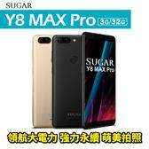 Sugar Y8 MAX Pro 3G/32G 5.45吋 智慧型手機 免運費