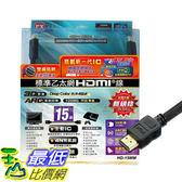 [106玉山最低比價網] 大通PX 標準乙太網HDMI線 15米 新規格 全面升級 有保固「HD-15MM」