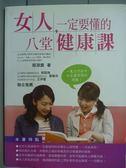 【書寶二手書T2/保健_PJQ】女人一定要懂的八堂健康課_鄢源貴
