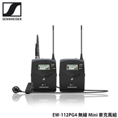 【EC數位】Sennheiser 聲海 EW112PG4 Mini 麥克風組 EW-112PG4 無線麥克風 2件式
