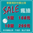 春夏襪款特賣出清,數量有限,售完為止,快速手刀搶購吧!5雙168元【PACKAGE】
