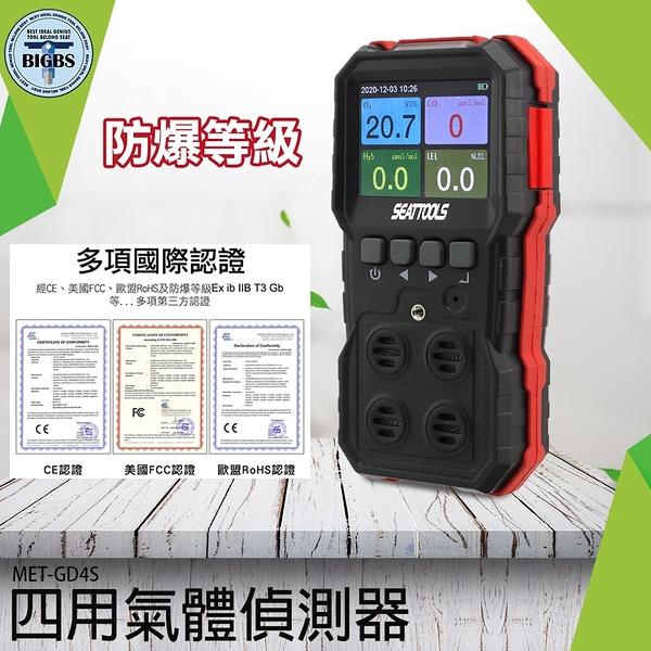 四用氣體偵測器 氧氣 一氧化碳 硫化氫 可燃氣體偵測器 多項國際認證 GD4S 氣體偵測警報器