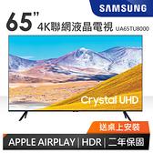 分期零利率 送桌上安裝 三星 UA65TU8000 4K HDR 聯網液晶電視 TU8000 / AIRPLAY / 區域控光