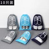 鞋子收納袋旅行裝鞋的防塵包家用鞋包鞋袋鞋套球鞋透明鞋袋子鞋罩