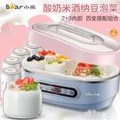 酸奶機 Bear/小熊 SNJ-A15K1 酸奶機家用全自動米酒納豆泡菜玻璃內膽分杯 韓菲兒