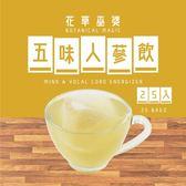 【花草巫婆】五味人蔘飲 25入 /花茶/花草茶-VB11LDA211