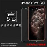 ◆亮面螢幕保護貼 Apple 蘋果 iPhone 11 Pro A2215 5.8吋 保護貼 軟性 高清 亮貼 亮面貼 保護膜 手機膜