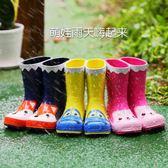 新年大促兒童雨鞋小孩學生橡膠水鞋防滑男女童寶寶雨靴春夏小童膠鞋 森活雜貨
