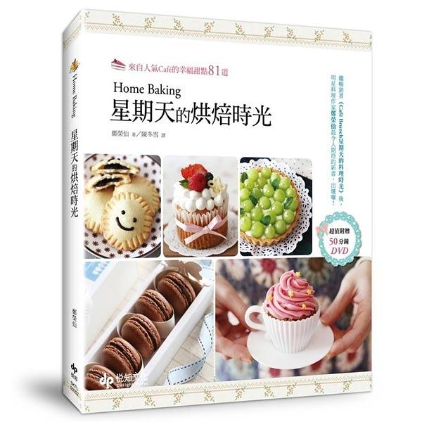 Home Baking星期天的烘焙時光:來自人氣Cafe的幸福甜點81道(附DVD)