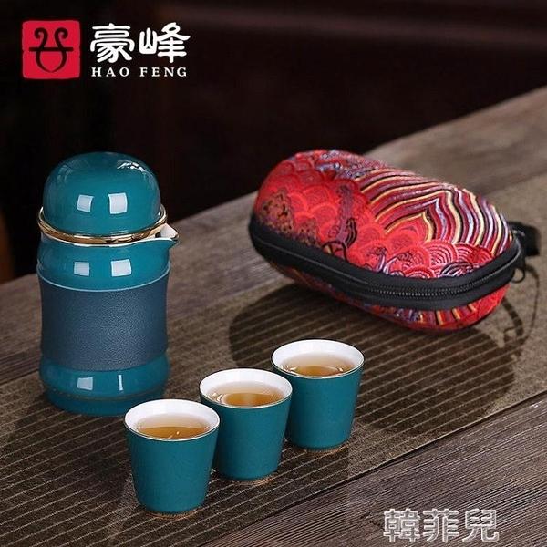 快客杯 豪峰快客杯一壺三杯旅行功夫茶具便攜式家用套裝小包泡茶陶瓷杯 【美好時光】