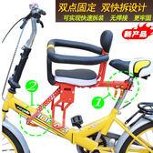 電動車前置寶寶安全坐椅折疊車山地車自行車兒童座椅帶快拆半全圍 IGO