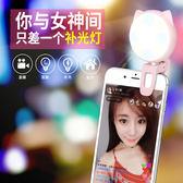 直播補光燈led手機自拍燈拍照抖音主播美顏瘦臉嫩膚高清打光神器