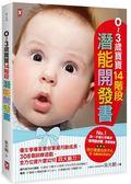 0~3歲寶寶14階段潛能開發書(二版):優生學專家教你掌握月齡成長,308個訓練遊戲..