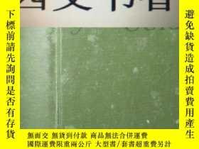 二手書博民逛書店古籍本《罕見聖母 》版畫插圖,1922年出版,精裝Y196330