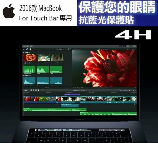2016 2017 新款蘋果macbook 有無touch bar通用  筆記型電腦15吋/ pro13.吋筆電螢幕 護眼藍光 保護膜 保護貼