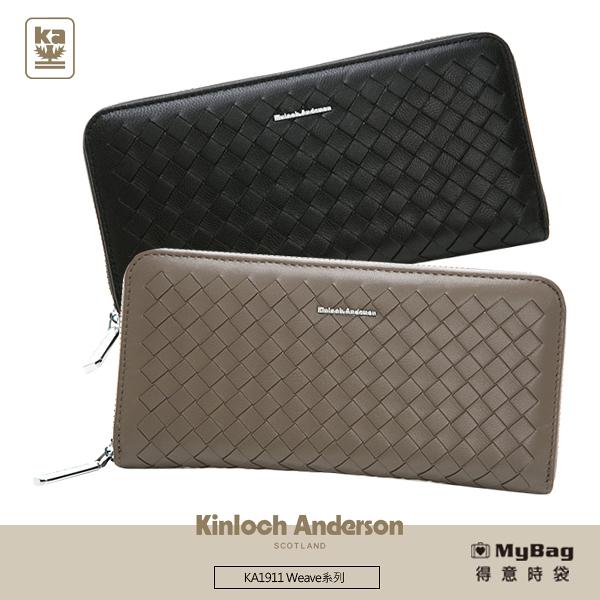 Kinloch Anderson 金安德森 皮夾 Weave 細緻編織拉鍊長夾 KA191101 得意時袋