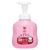 日本 arau.baby 無添加2合1洗髮沐浴泡泡450ml