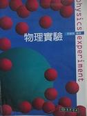 【書寶二手書T1/大學理工醫_KPP】物理實驗 二版_李麗美