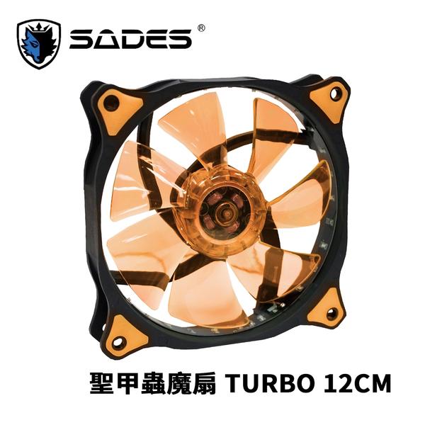 SADES SCARAB 聖甲蟲魔扇 TURBO 12CM LED風扇 (橘色)