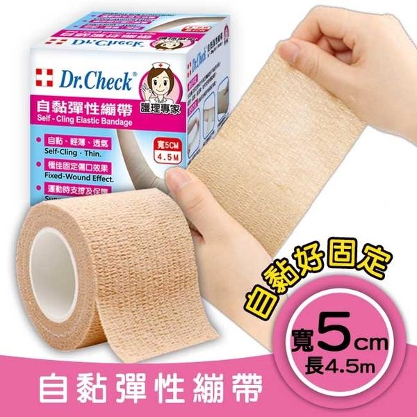 Dr.Check自黏彈性繃帶(未滅菌)-2吋