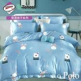 【R.Q.POLO】使用3M吸濕排汗X萊賽爾天絲 薄被套床包四件組-單人/雙人/加大 均一價(沐晴)