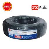 PX大通 5C50M 128編織數位電視專用電纜線 5C-50M