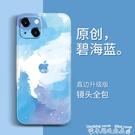 融合水彩蘋果13手機殼iPhone13promax新款2021年網紅ins風液態硅膠 迷你屋