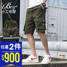 短褲 韓版窄口大口袋工作褲【NQ9191...