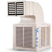 冷風扇 工業冷風機  220V 水空調環保水冷空調網吧工廠房用井水單制冷風扇 『全館免運』igo