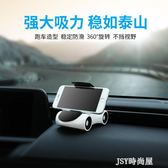 車載手機架汽車支架車用導航架車上支撐架粘貼式創意車內多功能    JSY時尚屋