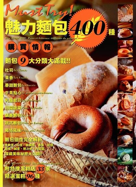 (二手書)Must Try!魅力麵包400種