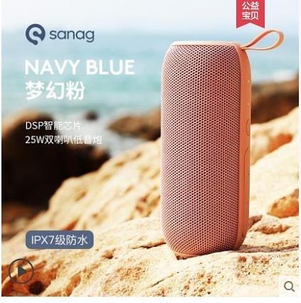 音箱 英國sanag藍芽音箱戶外無線小型音響防水抗摔雙喇叭大音量超重低音炮 百分百