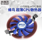 散熱器 E86蜂鳥超薄itx主板CPU散熱器 多平台HTPC 一體機小機箱