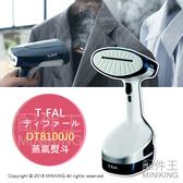 【配件王】日本代購 T-FAL DT8100J0 掛燙機 蒸氣熨斗 大量蒸氣 水箱185ml