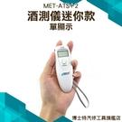 【酒測儀】酒精 精快速檢測器 酒駕測試儀 指揮棒 哨子 酒精測試儀 MET-ATS+2  酒測儀迷你款(單顯示)
