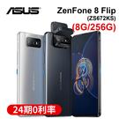 Zenfone 8 Flip 5G (8G/256G) 翻轉鏡頭 5000mAh超大電量 ZS672KS[24期0利率]