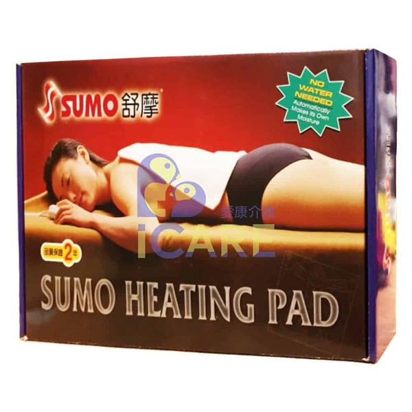 舒摩SUMO濕熱電毯熱敷墊 電熱毯4段控制型 YL-074 7x20吋★愛康介護★