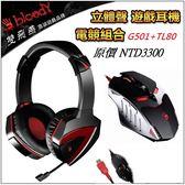 【A4雙飛燕】BLOODY TL80+G501 光微動鐳射遊戲鼠+電競耳機 (滑鼠激活卡另購)