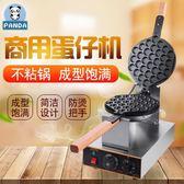 雞蛋仔機熊貓香港雞蛋仔機商用蛋仔機家用電熱雞蛋仔機做雞蛋仔機器烤餅機igo 曼莎時尚