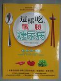 【書寶二手書T1/醫療_ZDJ】這樣吃戰勝糖尿病_徐丹、徐英群
