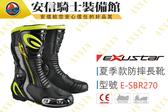 [安信騎士] EXUSTAR E-SBR270 ESBR270 黃色 新款 防水 長筒靴 賽車靴 車靴 防摔靴 賽車靴
