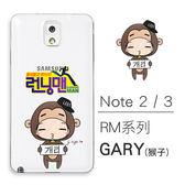 [Samsung Note 2 / 3] RM系列 客製化手機殼 Running Man 劉在錫 宋智孝 哈哈 GARY 李光洙 池石鎮 金鐘國