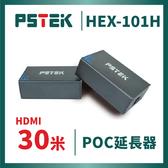 PSTEK五角科技 HEX-101H HDMI 30米POC延長器