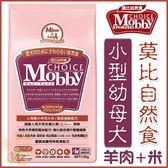 *KING WANG*莫比Mobby《小型幼母犬》羊肉+米配方狗飼料-3kg