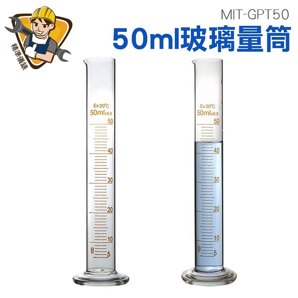 《精準儀錶旗艦店》50ml 量筒 量杯 玻璃刻度量筒 實驗室器具 MIT-GPT50