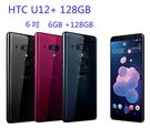 HTC U12+ 128G 6 吋 4G...