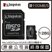 金士頓 Kingston 128G MicroSD U1 C10 附轉卡 記憶卡 128GB 讀100 SDCS 小卡